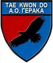 ΑΘΛΗΤΙΚΟΣ ΟΜΙΛΟΣ TAEKWONDO ΓΕΡΑΚΑ